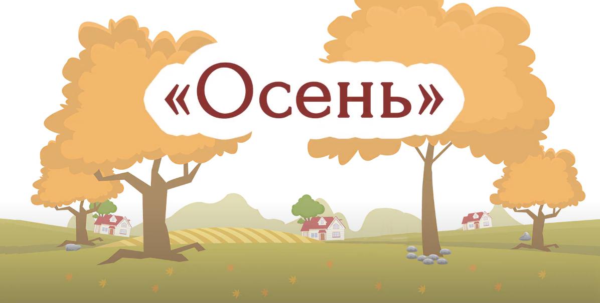 Песня «Осень» для детей младшего дошкольного возраста.
